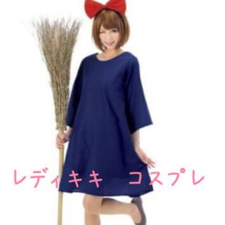 魔女の宅急便キキ風 レディースコスプレ ハロウィン(衣装一式)