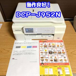 brother - 動作良好 DCP-J952N ブラザー プリンター 本体 インクジェット複合機