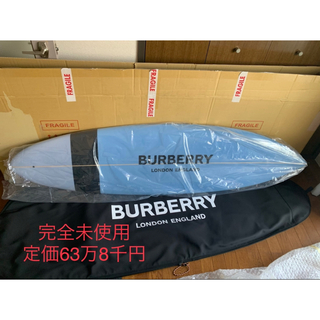バーバリー(BURBERRY)の【完全未使用・10万円引き】 Burberry(バーバリー) サーフボード(サーフィン)