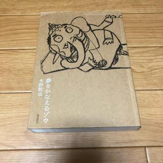 夢をかなえるゾウ 夢を叶えるゾウ 象 水野敬也(ビジネス/経済)