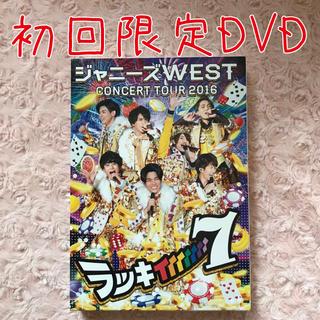ジャニーズWEST - ジャニーズWEST♡CONCERTTOUR2016 ラッキィィィィィィィ7DVD