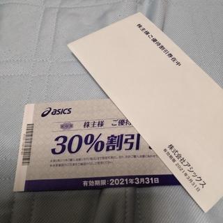 asics - アシックス 株主優待券 30%引きx10枚