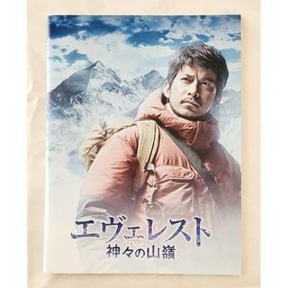 「エヴェレスト 神々の山嶺」映画パンフレット 岡田准一 阿部寛