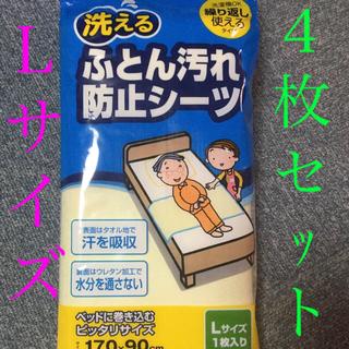 アイリスオーヤマ(アイリスオーヤマ)の新品・未使用⭐️ふとん汚れ防止(防水)シーツ Lサイズ4枚セット(その他)