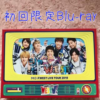 ジャニーズWEST - ジャニーズWEST♡ LIVETOUR2019WESTV!初回限定Blu-ray