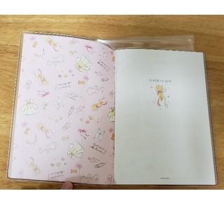 イッツデモ(ITS'DEMO)のカードキャプターさくら 手帳2021(キャラクターグッズ)