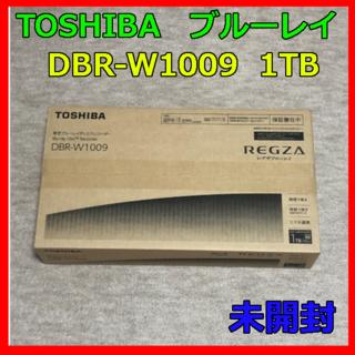 東芝 - 【新品未開封】東芝 レグザ ブルーレイ DBR-W1009