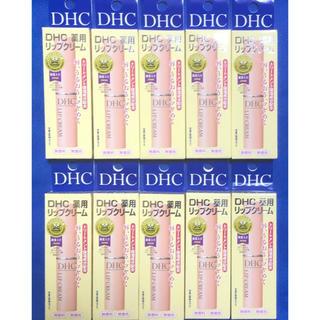 ディーエイチシー(DHC)のDHC薬用リップクリーム10本セット(リップケア/リップクリーム)