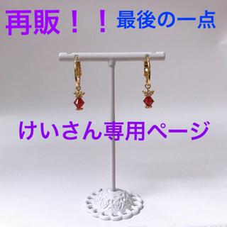 ボウダンショウネンダン(防弾少年団(BTS))の再販!👑 ❤ pierce (ピアス)