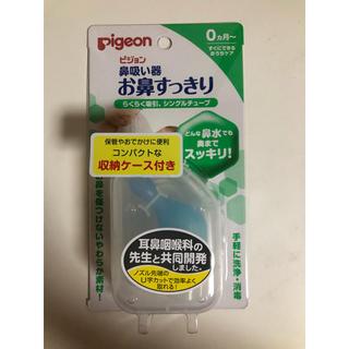 ピジョン(Pigeon)の【新品未使用未開封】ピジョン 鼻吸い器 お鼻すっきり(鼻水とり)