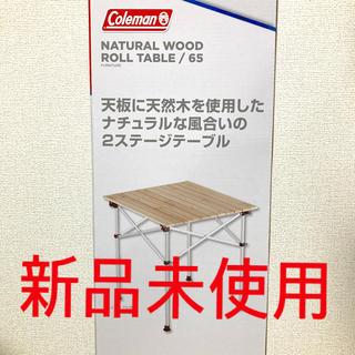 Coleman - コールマン(Coleman) テーブル ナチュラルウッドロールテーブル 65