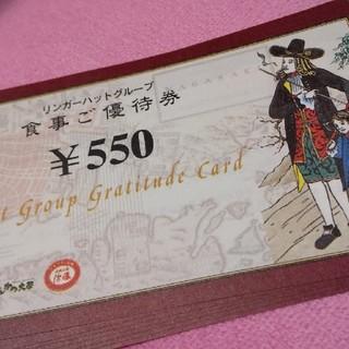 リンガーハット 株主優待券 3,850円分(レストラン/食事券)