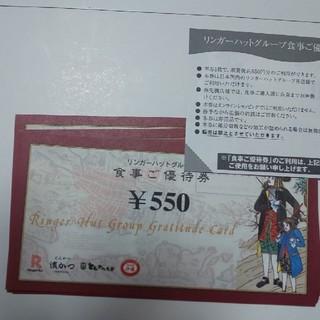 リンガーハット(リンガーハット)のリンガーハット株主優待券 5500円分(550円券×10枚)/濱かつ(レストラン/食事券)
