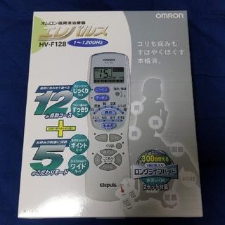 オムロン(OMRON)のオムロン エレパルス HV-F128-T80(マッサージ機)
