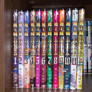 ショウガクカン(小学館)の魔王城でおやすみ 1-12巻セット 2,3巻以外は初版!!(少年漫画)