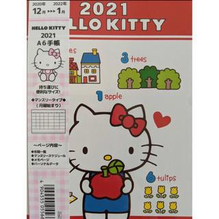 ハローキティ(ハローキティ)のキティ 2021年 手帳(カレンダー/スケジュール)