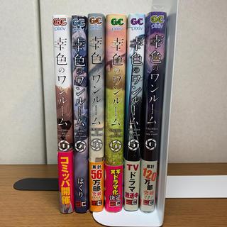 スクウェアエニックス(SQUARE ENIX)の幸色のワンルーム 1〜6巻(少女漫画)