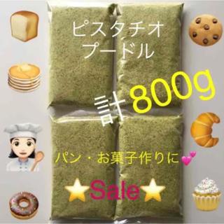 ナッツ専門店 ピスタチオプードル  200g × 4袋 (合計800g )(菓子/デザート)