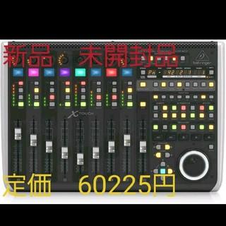【新品・未開封・三年保証】ベリンガー インターフェース X-TOUCH(MIDIコントローラー)
