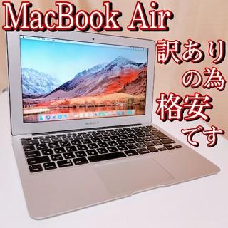 マック(Mac (Apple))のノートパソコン MacBook Air core i5 SSD 安い Apple(ノートPC)