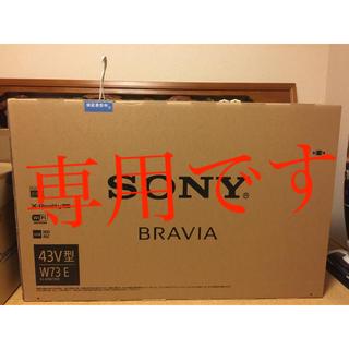 BRAVIA - 新品 保証書在中 SONY BRAVIA 43型 W73E