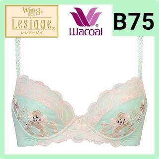 ワコール(Wacoal)のWacoal LESIAGE レシアージュ B75 ブラジャー(ブラ)