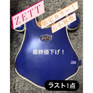 ゼット(ZETT)のキャッチャー防具 プロテクター(防具)