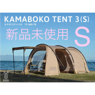 【新品未使用】カマボコテント3Sタン   /  T3-688-TN(テント/タープ)