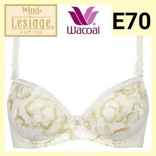 ワコール(Wacoal)のWacoal LESIAGE レシアージュ E70 ブラジャー(ブラ)