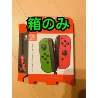 ニンテンドースイッチ(Nintendo Switch)の箱のみ ★ Joy-Con ネオングリーン ネオンピンク ニンテンドースイッチ(その他)