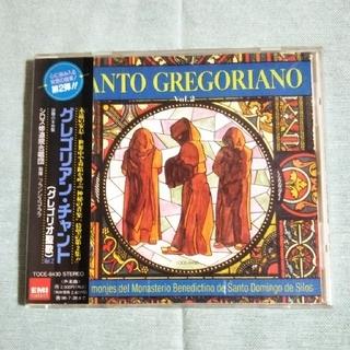 グレゴリアンチャントvol.2 CD(宗教音楽)