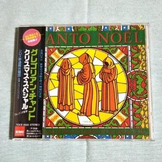 グレゴリアン・チャント クリスマス・スペシャル CD(宗教音楽)