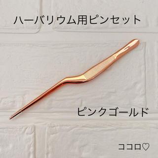 ハーバリウム ボールペン ピンセット ピンクゴールド 1本(その他)