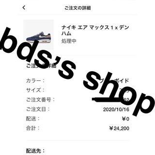 ナイキ(NIKE)の27.5 cm エア マックス 1 x デンハム Blue Void (スニーカー)