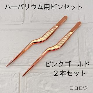 ハーバリウム ボールペン ピンセット ピンクゴールド 2本(その他)