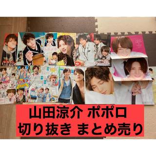 山田涼介 Hey!Say!JUMP ポポロ 切り抜き まとめ売り①(アート/エンタメ/ホビー)