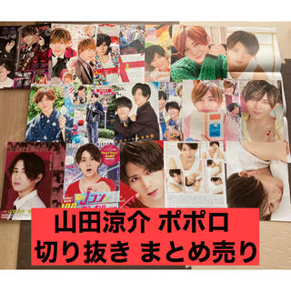山田涼介 Hey!Say!JUMP ポポロ 切り抜き まとめ売り②(アート/エンタメ/ホビー)