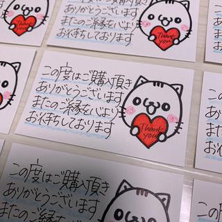 【よし様専用】サンキューカード 手書き 猫50枚 犬50枚(カード/レター/ラッピング)