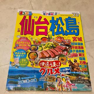 お値下げ!まっぷる仙台・松島 宮城 '20(地図/旅行ガイド)