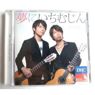 【未開封】DHC SOUND COLLECTION 夢にいちむじん(テレビドラマサントラ)