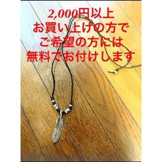 ビームス(BEAMS)の他出品商品2,000円以上お買い上げの方は無料!調節可能ネックレス チョーカー(ネックレス)