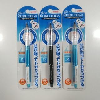 ミツビシエンピツ(三菱鉛筆)の新品 未使用 クルトガ 3本 セット(ペン/マーカー)