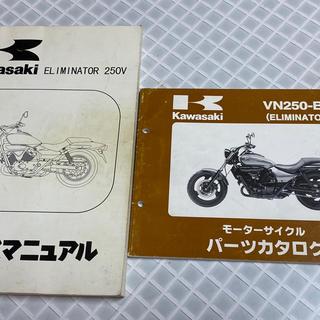 カワサキ(カワサキ)のカワサキ VN250-B1/A2 パーツカタログ、サービスマニュアル(カタログ/マニュアル)