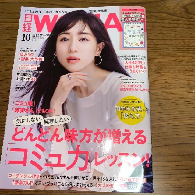 日経BP(ニッケイビーピー)の☆日経WOMAN  10月号☆ エンタメ/ホビーの雑誌(ビジネス/経済/投資)の商品写真
