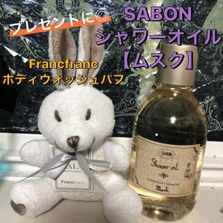 SABON - SABON シャワーオイル(ムスク)&Francfranc ボディパフセット