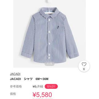 ジャカディ(Jacadi)のジャカディ ストライプシャツ 74cm(シャツ/カットソー)