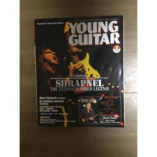 YOUNG GUITAR (ヤング・ギター) 2017年 03月号(音楽/芸能)