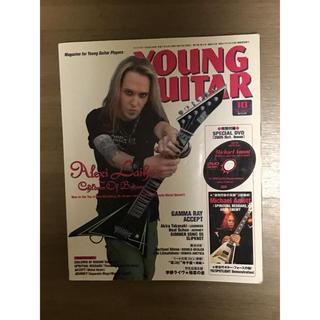 YOUNG GUITAR (ヤング・ギター) 2015年 10月号(音楽/芸能)