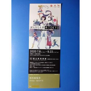MANGA都市TOKYO/国立新美術館/1枚(美術館/博物館)