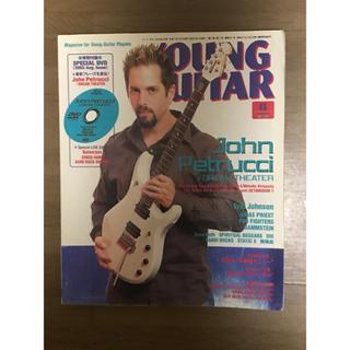 YOUNG GUITAR (ヤング・ギター) 2015年 08月号(音楽/芸能)